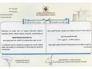 گواهی عضویت سندیکای صنعت برق ایران