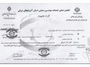 انجمن صنفی خدمات مهندسی صنعتی استان آذربایجان شرقی