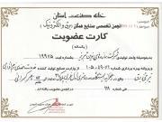 کارت عضویت انجمن تخصصی صنایع همگن (برق و الکترونیک)