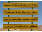 electricity power supplement project in Roshdie2 Tabriz